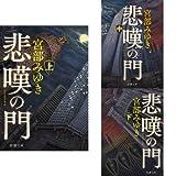 悲嘆の門 (上) (中) (下)巻セット (クーポンで+3%ポイント)