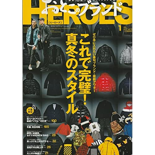 おとこのブランドHEROES 2017年1月号