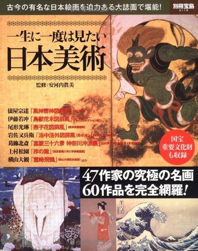 一生に一度は見たい日本美術 (別冊宝島 2119)