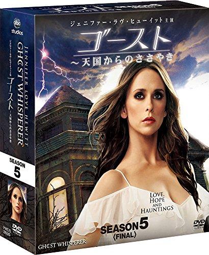 ゴースト ~天国からのささやき シーズン5<ファイナル> コンパクト BOX [DVD]の詳細を見る
