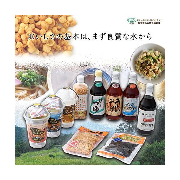 協和食品工業 あげ玉チャチャチャ 100g×5個の紹介画像3