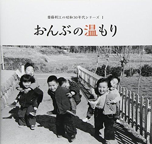 おんぶの温もり (齋藤利江の昭和30年代シリーズ)