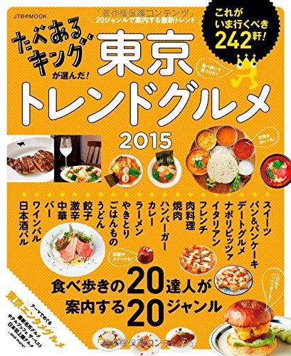 たべあるキングが選んだ! 東京トレンドグルメ 2015 (JTBのムック)