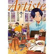 Artiste 2 (BUNCH COMICS)