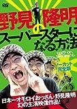 野見隆明のスーパースターになる方法 KEEP ON DREAMING【ノーカット完全版】[DVD]