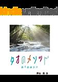 タオのメソッド: 甦る陰陽五行 (焔BOOKS)