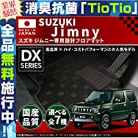 スズキ ジムニー フロアマット DXマット H26/8~ JB23W 車1台分 フロアマット 純正 TYPE AT車,スクエア グレー