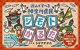 遊んで学べる 神奈川県民ジモトかるた ([かるた])