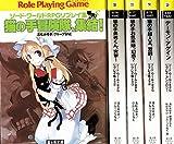ソード・ワールドRPGリプレイ集xS 文庫 1-4巻セット (富士見ドラゴンブック)