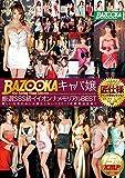 BAZOOKAキャバ嬢厳選SSS級イイオンナメモリアルBEST / BAZOOKA(バズーカ) [DVD]
