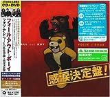 フォリ・ア・ドゥ-FOB狂想曲~感涙決定盤(DVD付) - ARRAY(0x11de50a0)