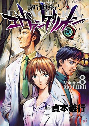 新世紀エヴァンゲリオン(8) (角川コミックス・エース)の詳細を見る