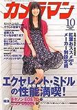 カメラマン 2009年 10月号 [雑誌]