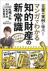マンガでわかる 知的財産の新常識 (スッキリわかる!) | 佐藤大和, 松田 ...