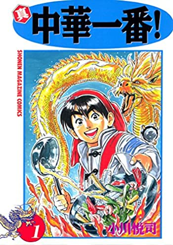 真・中華一番! DVD