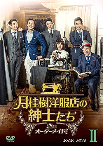 月桂樹洋服店の紳士たち~恋はオーダーメイド!~ DVD-BOX II[DVD]