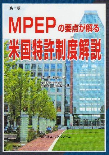 MPEPの要点が解る 米国特許制度解説の詳細を見る