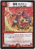デュエルマスターズ 音速 スパナー/ 燃えろドギラゴン!!(DMR17)/ 革命編 第1章/シングルカード