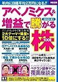 アベノミクス&増益で騰がる株100銘柄 2013年夏号 (別冊宝島 2012)