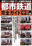 都市鉄道完全ガイド 中京編 (双葉社スーパームック)