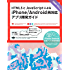 HTML5とJavaScriptによるiPhone/Android両対応 アプリ開発ガイド