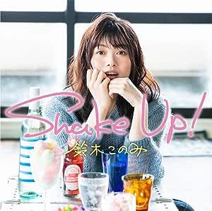 鈴木このみ 4thアルバム 「Shake Up!」【初回限定盤】