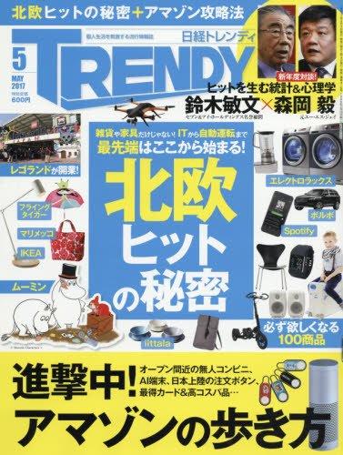 日経トレンディ 2017年 05 月号の詳細を見る