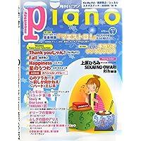 月刊ピアノ 2015年2月号
