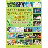ピアノソロ スタジオジブリ作品集 『風の谷のナウシカ』~『風立ちぬ』『かぐや姫の物語』