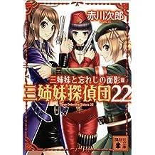 三姉妹探偵団(22) 三姉妹と忘れじの面影 (講談社文庫)