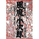風魔の小次郎 究極最終版 コミック 全3巻セット [コミック] 車田正美