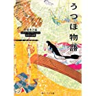 うつほ物語 (角川ソフィア文庫―ビギナーズ・クラシックス)