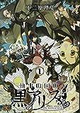執事の国の黒アリス 1 (B's-LOG COMICS)