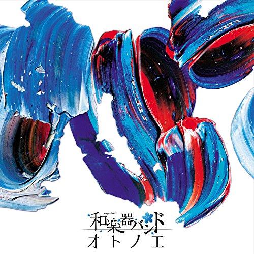 【早期購入特典あり】オトノエ(AL+Blu-ray Disc)(スマプラ対応)(LIVE映像盤)(BIGサイズポストカード(約A5サイズ)付)