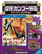 傑作カンフー映画 ブルーレイ 30号 (吼えろ! ドラゴン起て! ジャガー 1970年) [分冊百科](ブルーレイ付)(傑作カンフー映画 ブルーレイコレクション)