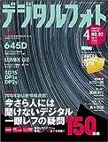 デジタルフォト 2010年 04月号 [雑誌]