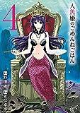 人魚姫のごめんねごはん (4) (ビッグコミックススペシャル)