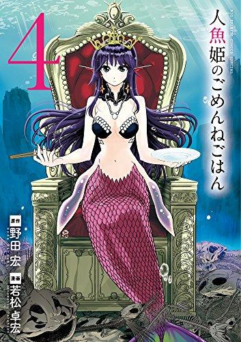 人魚姫のごめんねごはん 4 (4) (ビッグコミックススペシャル)