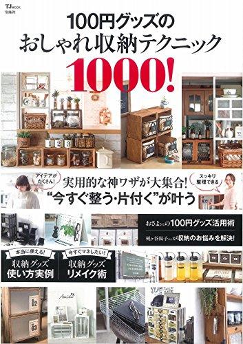 RoomClip商品情報 - 100円グッズのおしゃれ収納テクニック1000! (TJMOOK)