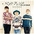 ベストフレンド (初回限定盤)(DVD付)