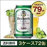 My Wine CLUB ベッカーズ ノンアルコールビール 330ml×72缶 【3ケース】 330ml×72缶