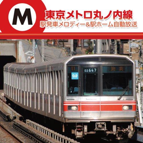 新宿御苑前A線(レインボウ電車)