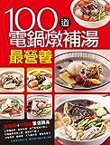 100道電鍋燉補湯最營養 (Chinese Edition)