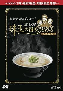 超麺通団スピンオフ! 2013年 珠玉の讃岐うどん店スーパーカテゴライズ [DVD]