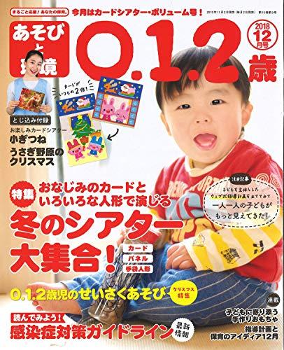 あそびと環境0・1・2歳 2018年 12 月号 [雑誌]