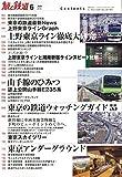 鉄道ワンダーランド東京 2015年 06 月号 [雑誌]: 旅と鉄道 増刊の表紙