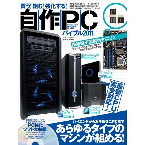自作PCバイブル 2011―買う!組む!強化する! (100%ムックシリーズ)