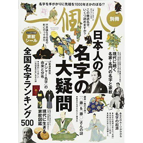 一個人別冊 日本人の名字の大疑問 (ベストムックシリーズ・52)