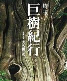 埼玉巨樹紀行
