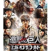 進撃の巨人 ATTACK ON TITAN エンド オブ ザ ワールド  Blu-ray 通常版